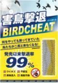 鳥よけ・害鳥撃退『バードチート』 表紙画像