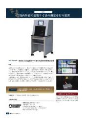 測定装置「精密加工部品面取り寸法の高速高精度測定装置」 表紙画像