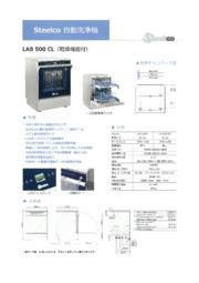 自動洗浄機『Steelco 自動洗浄機』 表紙画像