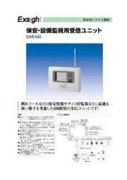 保安・設備監視用受信ユニットEXR-500 表紙画像