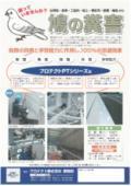 【鳩の糞害対策】「プロテクトPTシリーズ」施工例 表紙画像