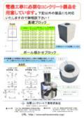 『電機工事コンクリート製品』