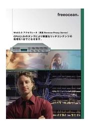 freeocean カタログ 表紙画像