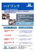 速乾性の重防食表面処理剤 「ハイジンク」 表紙画像