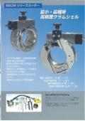 最小・最軽量・高精度クラムシェル SBCMシリーズカッター 表紙画像