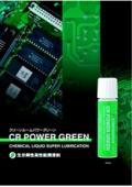 生分解性高性能潤滑剤 クリーンルームパワーグリーン