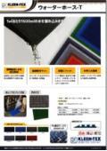 高機能マット「ウォーターホース-T」 表紙画像