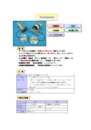 防爆・防水コネクタ「XPC40型」 表紙画像