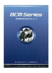 溶接用開先加工機『BCMシリーズ』 表紙画像