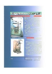ドラム缶用 粉体自動吸引システム『AVS/R・DVRS』 表紙画像