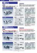 精密研削用 高精度横ネジバイス|HNVシリーズ 表紙画像