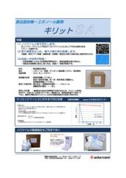 食品添加物・エタノール製剤『キリットSA』 表紙画像