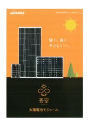 太陽電池モジュール『吾空』 表紙画像