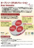 オープンソースPLMソリューション「Aras Innovator」 表紙画像