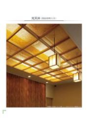 間接照明天井『光天井』※住空間・商空間の演出に 表紙画像