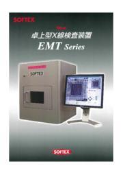 卓上型X線検査装置『EMTシリーズ』 表紙画像