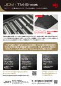 不織布プリプレグ・シート『JCM TM-Sheet』 カタログ 表紙画像