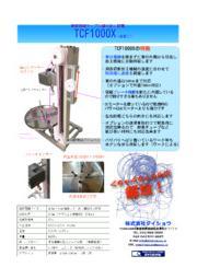 束状電線ケーブル繰り出し装置『TCF1000X』 表紙画像