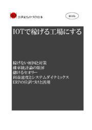 セミナー:IoTで稼げる工場にするSCMスマートファクトリー【※解説ハンドブック進呈中】  表紙画像