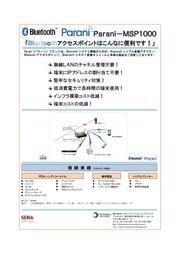 【参考資料】Bluetoothアクセスポイントはこんなに便利です 表紙画像