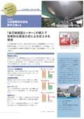 『三井製糖様 オート・トレース・ヒーター導入事例』
