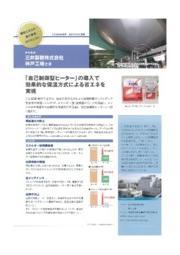 『三井製糖様 オート・トレース・ヒーター導入事例』 表紙画像