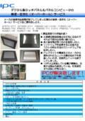 デジタル製タッチパネルコンピュータの修理・延命化(オーバーホール)サービス