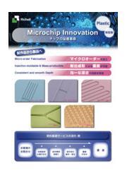 超微細加工の受託製造 表紙画像