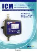 インラインコンタミネーションモニター『ICM』