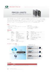 ギガビット光メディアコンバータ:FRM220-1000TS 表紙画像