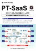 小規模から中堅製造業向け クラウド型生産管理ソフト PT-SaaS カタログ