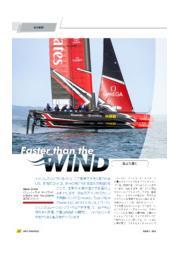 風より速く 表紙画像