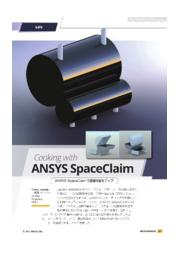 ANSYS SpaceClaim で調理性能をアップ 表紙画像