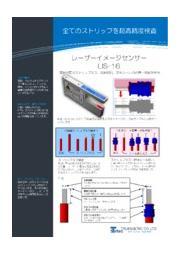 LIS16/LIS16H 表紙画像