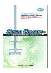 『ウルトラコラム工法 NEO』 表紙画像
