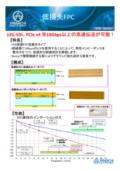 フレキシブル配線板『低損失FPC』