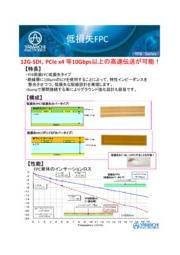 フレキシブル配線板『低損失FPC』 表紙画像