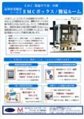 高周波電磁波シールド『EMCボックス/簡易ルーム』