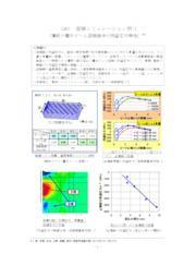 溶接に関する調査事例集 表紙画像