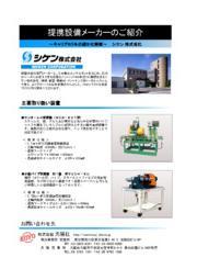 提携設備メーカーのご紹介(シケン株式会社) 表紙画像