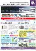 販売・施工『採光・換気・排煙システム、冷却システム』