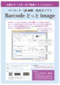 Barcode どっと image 製品カタログ