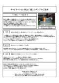 【渦巻ポンプ導入事例】キャビテ-ション防止に適したポンプのご提案