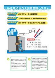 『UHF帯ICタグ入退室管理システム』 表紙画像