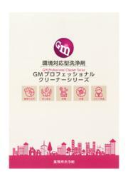 環境対応型洗浄剤『GMプロフェッショナルクリーナーシリーズ』 表紙画像