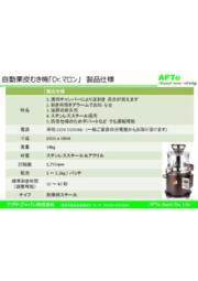 自動栗川剥き機「Dr.マロン」製品仕様 表紙画像