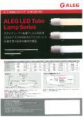 『ALEG LED Tube Lamp Series』