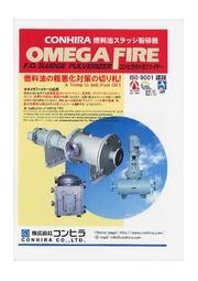 燃料油スラッジ粉砕機 オメガファイヤー 表紙画像