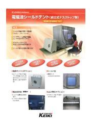 電磁波シールドテント(デスクトップ型) SR4010DT型 表紙画像