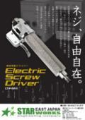 電動ドライバーコントローラー『CT-F-SW II』